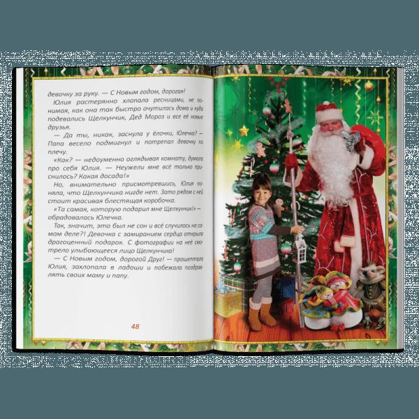 Сказка про Вашего ребёнка и Щелкунчика (5-9 лет)