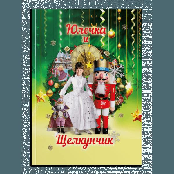 Сказка про Вашего ребёнка и Щелкунчика (4-9 лет)