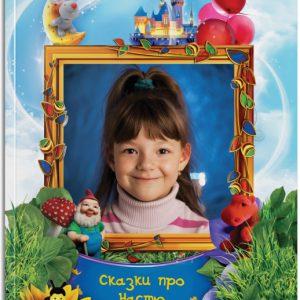 Сказки про Вашего ребёнка (3-5 лет)