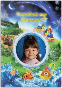 Волшебный мир Вашего ребёнка (4-7 лет)
