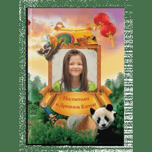 Ваш ребёнок в Древнем Китае (6-13 лет)