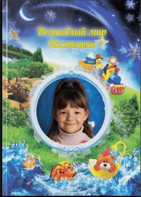 Волшебный мир - Сказки про Вашего ребёнка (4-7 лет)