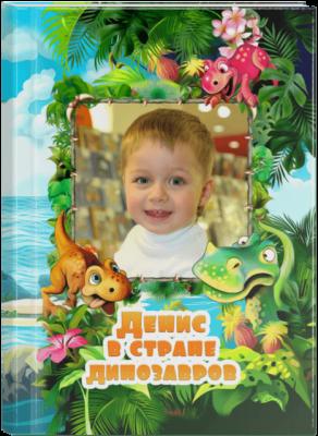 Приключения Вашего ребёнка в стране динозавров (2-4 года)