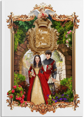 Книга о романтической истории любви (18-99 лет)