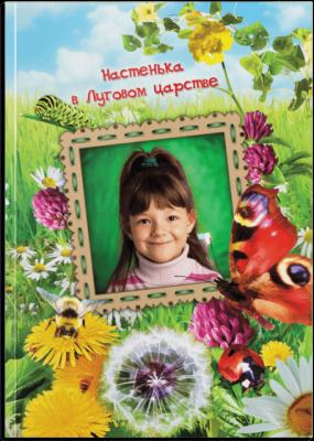 Приключения Вашего ребёнка в Луговом царстве (5-10 лет)
