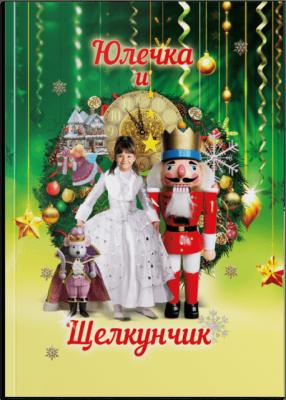Сказка про Вашего ребёнка и Щелкунчика (5-10 лет)